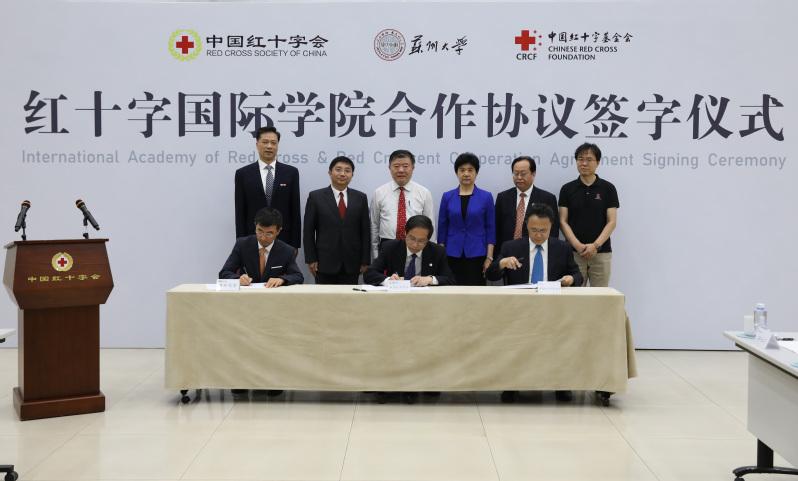红十字国际学院合作协议在京签署
